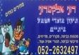 רוני אלקטרוני, טכנאי מוצרי חשמל בירושלים והסביבה