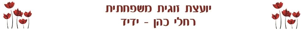 רחלי כהן ידיד