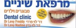 מרפאת שינייים