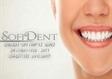 מרפאת שיניים מעלה אדומים