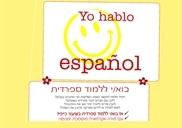 לימודי ספרדית במעלה אדומים