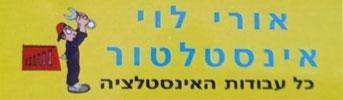 אורי לוי האינסטלטור