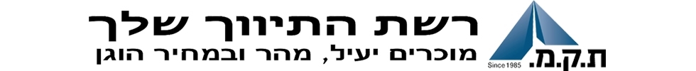 ת.קמ. סוכנות נדלן במעלה אדומים , תיווך בירושלים