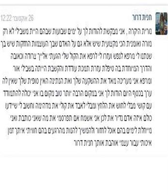 המלצה פיתוח קול בירושלים