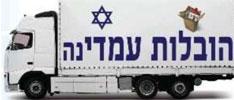הובלות ירושלים