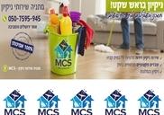 מתניה נקיון בתים בירושלים