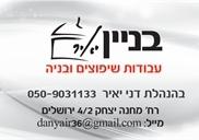 שיפוץ מטבחים בירושלים