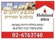 שמאי מקרקעין ירושלים