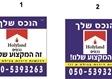 שמאות בירושלים