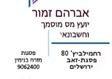 אברהם זמור יועץ מס-כרטיס ביקור
