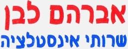 אברהם לבן שירותי אינסטלציה