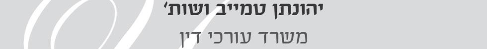 יהונתן טמייב