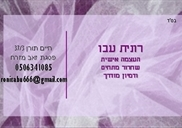 כרטיס ביקור