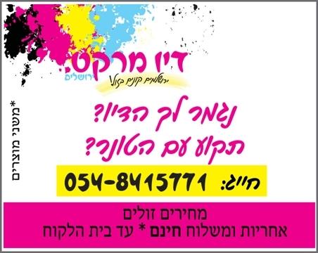 דיו למדפסת בירושלים