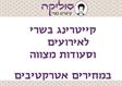קייטרינג ירושלים