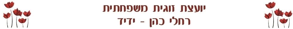 יועצת משפחה ירושלים