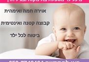 מיכל לוי מטפלת בתינוקות