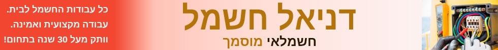 חשמלאי מוסמך בירושלים