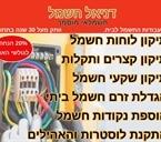 חשמלאי בירושלים