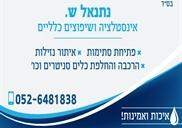 אינסטלטור בירושלים
