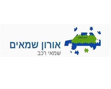 שמאי לרכב בירושלים