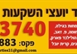 יועץ השקעות בירושלים