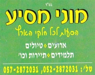 חברת הסעות בירושלים