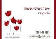 יועצת משפחה בירושלים