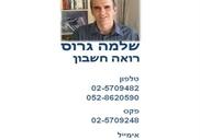 שלמה גרוס רואה חשבון ירושלים