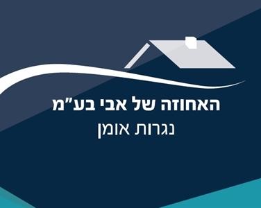 נגר בירושלים