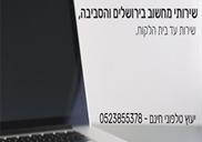 טכנאי מחשבים במעלה אדומים