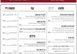 בורגרים מעלה אדומים תפריט עמוד 2