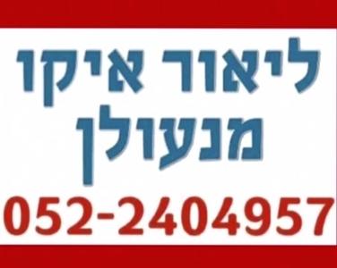 מנעולן בירושלים