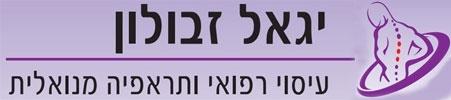 יגאל זבולון