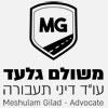 עורך דין לתעבורה בירושלים