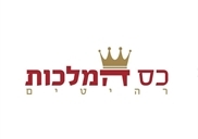 כס המלכות