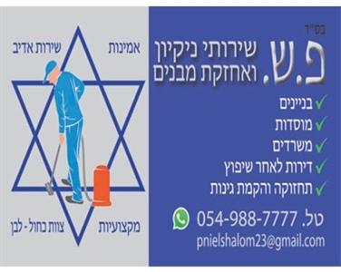 חברת נקיון ירושלים