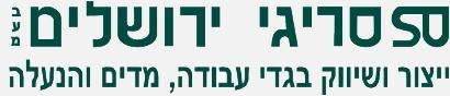 סריגי ירושלים