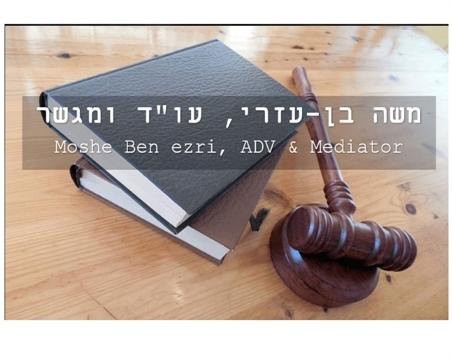 עורך דין במעלה אדומים