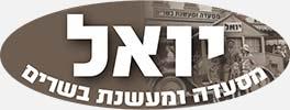 לוגו יואל מעשנת בשרים .