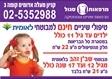 טיפולי שיניים לילדים במעלה אדומים