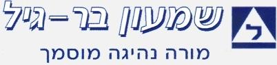 מורה נהיגה בירושלים